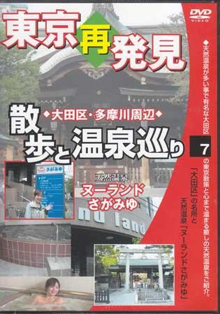 趣味・実用・教養, 旅行  7 DVD