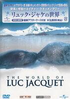 リュック ジャケの世界 【DVD】【RCP】
