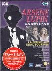 怪盗紳士アルセーヌ ルパン 二つの微笑をもつ女 【DVD】【RCP】