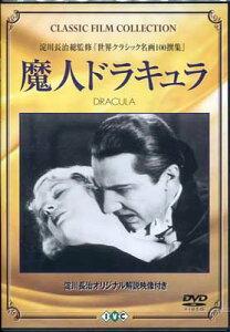 【DVD/洋画/ホラー/新品】 魔人ドラキュラ 【SORA/DVD/洋画/ホラー】【RCP】【あす楽対応】