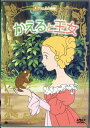 <DVD>グリム名作劇場「かえると王女」 【DVD/アニメ】【RCP】