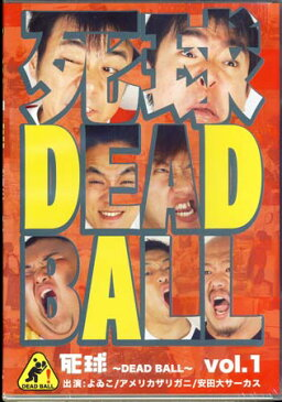 「死球〜dead ball〜」vol.1 【DVD】