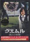 グエムル-漢江の怪物-スタンダード エディション ソン・ガンホ主演作!【DVD】