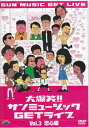 【DVD/お笑い・バラエティー/新品/50%OFF】 大爆笑!!サンミュージックGETライブ Vol.3「恋...
