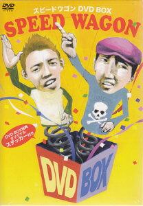 【DVD/お笑い・バラエティー/新品/30%OFF】 スピードワゴン DVD−BOX 【DVD/お笑い・バラエテ...