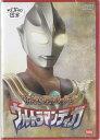 ◆新品DVD◆【0915_sa_media】クライマックス・ストーリーズウルトラマンティガ