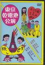 劇団東京乾電池 創立30周年記念公演DVD「眠レ、巴里」/「小さな家と五人の紳士」
