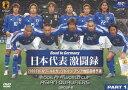 ワールドカップ アジア 予選