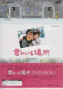[DVD/洋画/ラブストーリー/新品/30%OFF] 君のいる場所 DVD-BOX 1 [DVD/洋画/ラブストーリー]