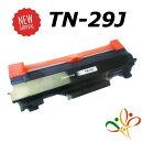 TN29Jブラック互換トナーカートリッジMFC-L2730DNMFC-L2750DWDCP-L2535DDCP-L2550DWHL-L2330DHL-L2370DNHL-L2375DWFAX-L2710DN