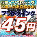【当店インクセットを同時にご注文のお客様限定】黒インクがなんと50円!エプソン、キャノン、...