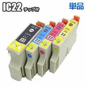 PCサプライ・消耗品, インクカートリッジ IC22 IC4CL22 EPSON ICBK22 ICC22 ICM22 ICY225400 PX-V700 CC-600PX