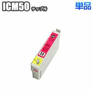 PCサプライ・消耗品, インクカートリッジ ICM50 EPSON ICM50 IC50 ep-803a ep-904a pm-g4500 ep-901a ep-703a pm-a820 ep-802a ep-302 ep-704a ep-804aw pm-a840 pm-a920 ep-801a pm-t960 ep-903a ep-774a ep-903f ep-904f IC6CL50