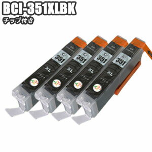 PCサプライ・消耗品, インクカートリッジ BCI-351XLBK 4 IC Canon PIXUS MG7130 MG6530 MG6330 BCI-351BK BCI-351XL350XL 5