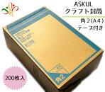 クラフト封筒角2(A4用紙対応)200枚入り茶色茶封筒アスクルASKUL事務用品定型外封筒