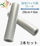 真空パック用替えロール幅28cm×長さ6m(1本)業務用家庭用
