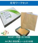 【送料無料】ASKUL角2クラフト封筒(テープ付)100枚&高白色A4コピー用紙500枚/テレワーク/在宅ワーク/セット/オフィス用品/茶封筒/テープ付き封筒/PPC用紙