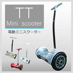 セグウェイ TT スクーター ミニセグウェイ バランススクーター セグウェイスクーター 電動ス…