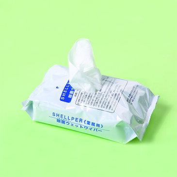 【送料無料】除菌ウェットワイパー シェルパー ウェットティッシュ 携帯用 アルコールタイプ 30枚入×24袋(ケース)