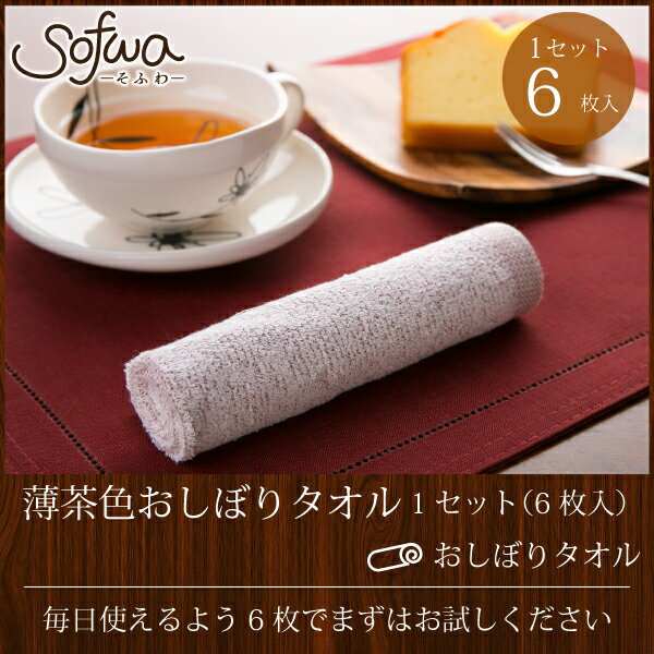 薄茶色おしぼりタオル90匁6枚セット