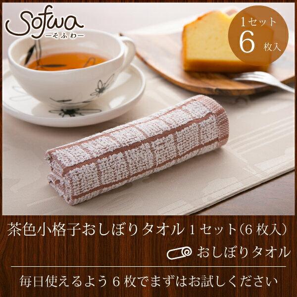 茶色小格子おしぼりタオル70匁6枚セット