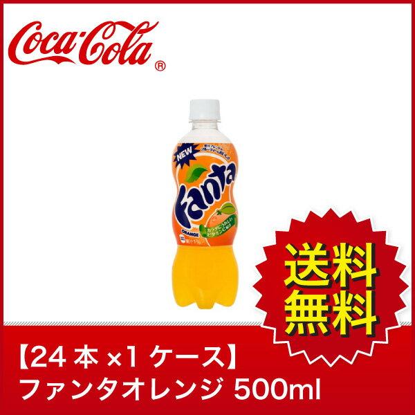 【送料無料】【24本×1ケース】ファンタオレンジ 500mlPET