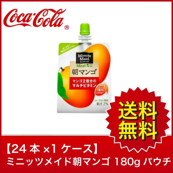【送料無料】【24本×1ケース】ミニッツメイド朝マンゴ 180g