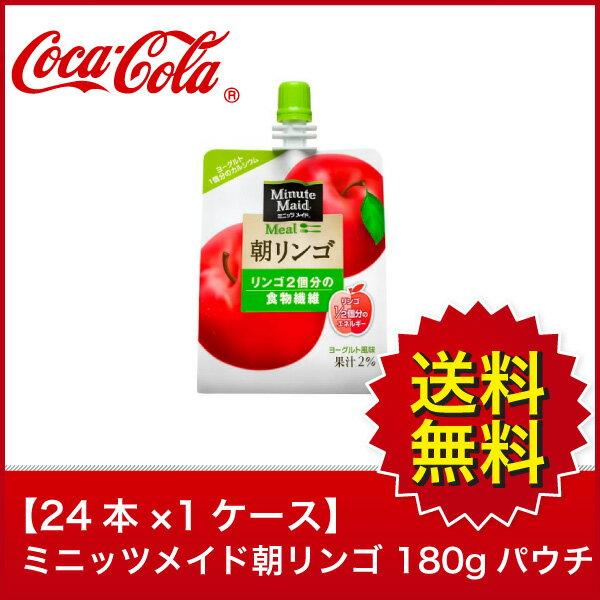 【送料無料】【24本×1ケース】ミニッツメイド朝リンゴ 180g