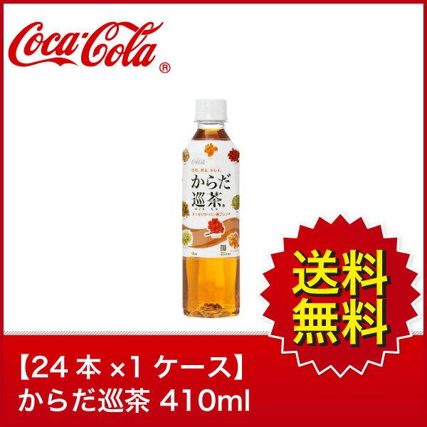 【送料無料】【24本×1ケース】からだ巡茶 410mlPET