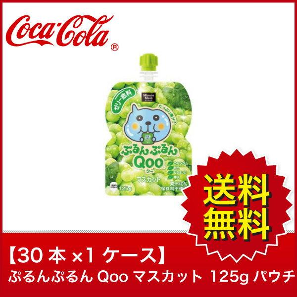 【送料無料】【30本×1ケース】ぷるんぷるんQooマスカット 125g