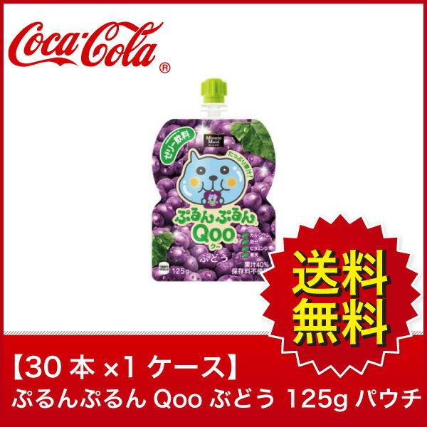 【送料無料】【30本×1ケース】ぷるんぷるんQooぶどう 125g