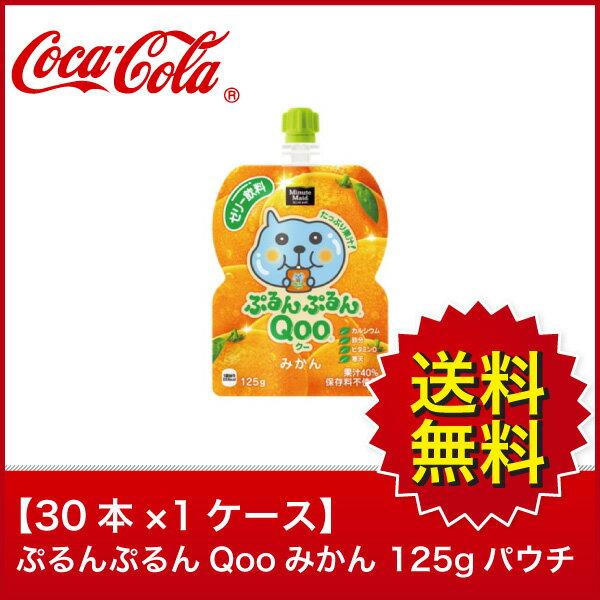 【送料無料】【30本×1ケース】ぷるんぷるんQooみかん 125g