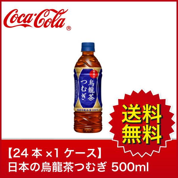 【送料無料】【24本×1ケース】日本の烏龍茶つむぎ 500mlPET