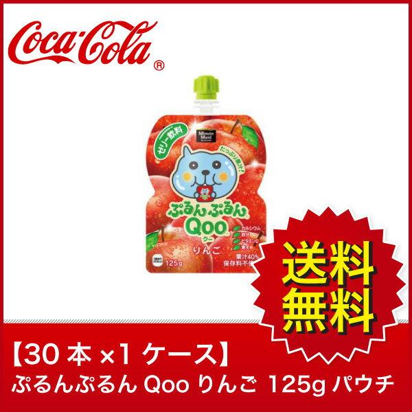 【送料無料】【30本×1ケース】ぷるんぷるんQooりんご 125g
