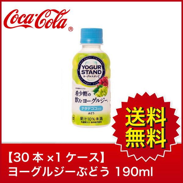 【送料無料】【30本×1ケース】 希少糖の飲むヨーグルジー ぶどう 190ml