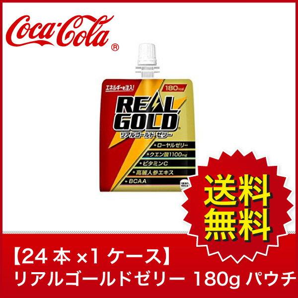 【送料無料】【24本×1ケース】リアルゴールドゼリー 180g