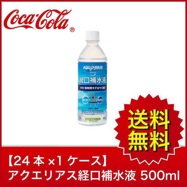 【送料無料】【24本×1ケース】アクエリアス経口補水液 500mlPET