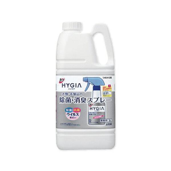 HYGIA除菌・抗菌スプレー