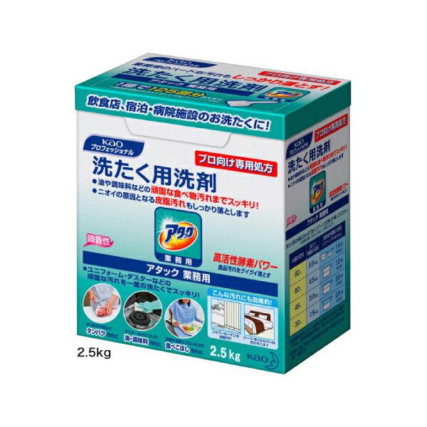 花王 アタック業務用2.5kg【kao/洗濯洗剤/粉末】