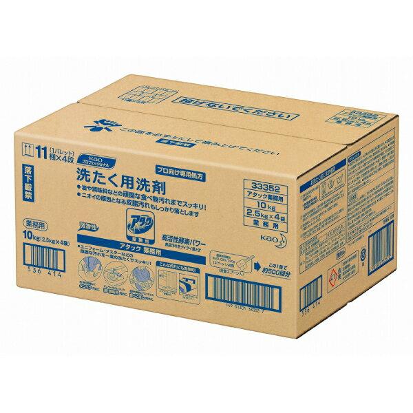 花王 アタック業務用10kg(2.5kg×4袋)【kao/洗濯洗剤/粉末】