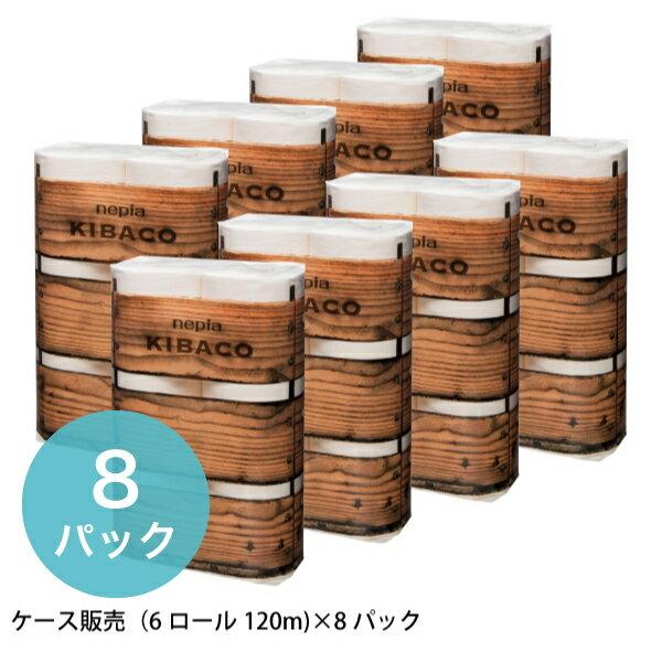 ネピアKIBACOシングル(6ロール入120m)×8パック入【nepia/トイレットペーパー/パルプ/コンパクト/業務用】
