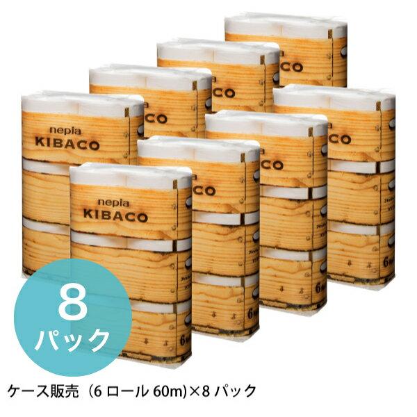 ネピアKIBACOダブル(6ロール入60m)×8パック入【nepia/トイレットペーパー/パルプ/コンパクト/業務用】