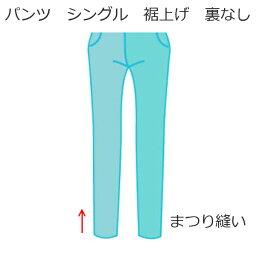リフォーム 衣類関連 お直し 裾上げ 丈上げ 洋服お直し 洋服修理 レディース メンズ パンツ 裏地なし 丈を短くする サイズ直し 丈 裾直し