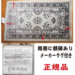 洗える日本製モケットマット (約)81x50cm