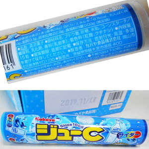 ジューCサイダー15粒入りx1箱10個入り(カバヤ食品)