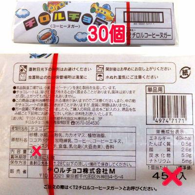 【駄菓子】チロルコーヒーヌガーチョコ30個(チロルチョコ)