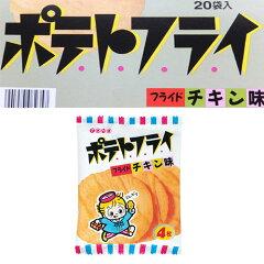 【賞味期限は2015/11/13日】手軽な食べきりサイズの小袋入り駄菓子スナックポテトフライ(フラ...