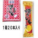 【当店オススメ】ひとくち 焼き芋ようかん26gx20個(やお...