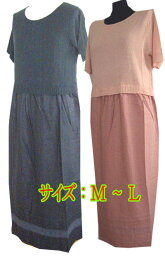 セーター(ニット)&ロングスカート(布地)のワンピース【サイズM〜L寸】黒・サーモンピンク色あり