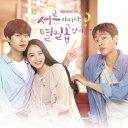 韓国ドラマOST / 『「30だけど17です」』 [SBS月火ドラマ]